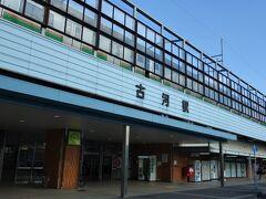 JR古河駅。 PHO宅の最寄り駅から約1時間、990円かかります。 青春18きっぷは1日当たり2410円なので、往復しても使うメリットは有りません