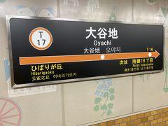 大急ぎで大通駅から地下鉄の東西線で大谷地駅へ向かいました。