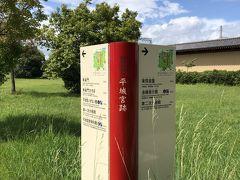 平城京歴史館