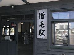 廃線になった増毛駅を再建