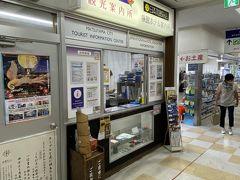 まずは荷物もあるのでホテルに向かいます。 こっからは伊予鉄で向かいますが、その前にこちらへ。 改札を出た所にある観光案内所です。