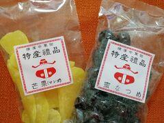 伍福寿新店で蜜なつめとドライマンゴーを購入。 店主さんが親切で、美味しい食べ方を教えてくださいました。