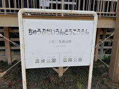 松阪駅からバスで15分+徒歩5分で、中部台運動公園に到着ー。 松阪駅から5kmくらいで意外と遠かったです。