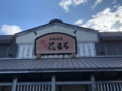 回転寿司で有名な根室花まる本店
