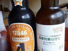 そして旅館で飲む用に、コラッセで地ビールを購入。高原列車の方が好みでした。