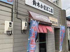 駅前の鈴木かまぼこ店。 増毛にも支店ありました。