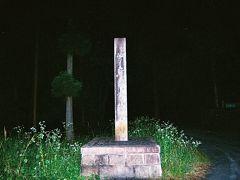 紫香楽宮跡