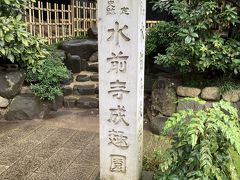 歩いて【水前寺成趣園】¥400  Suizenji Jojuen