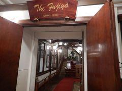 夕食は20時からメインダイニング The Fujiyaで。 間際予約だったので時間は選べず20時からでした。  メインダイニングのほか、カジュアル洋食をレストランカスケードで いただけます。また、和食は別館の菊華荘でとなっています。