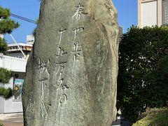 駅前には正岡子規さんの「春や昔十五万石の城下哉」と刻まれた句碑が。 日清戦争の従軍記者として戦地に赴く際に綴られた物だそうです。