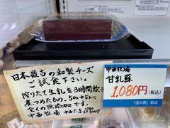 道の駅都城で気になったものを購入してみました  青島神社には甘乳蘇のソフトクリームがありましたが、夕食前だったので食べませんでした