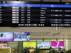 伊丹空港 リニューアルされて、2階に上がってスグの所に保安検査場がありました。