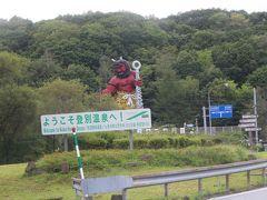 程なくして(道央道)登別東インターチェンジまで、辿り着きました・・
