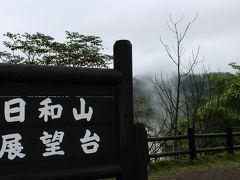 そして車で、日和山展望台へ・・