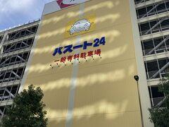 「パスート24辛島公園」にクルマを入れて、熊本城へ  [ドーミーイン提携パーキング]1泊¥900