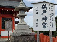 サンメッセ日南から車なら5分だけと、歩いては行けない距離にある「鵜戸神宮」。  そして、バス降りてから本殿まで15分歩きます。