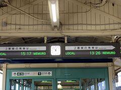 釧路空港へは到着は9:35定刻通り着。釧路空港からJR釧路駅までは約50分。 予定では11:12発の花咲線に乗車予定でしたが、生憎の雨で夕方まで結構な降り予報。根室に着いても時間を潰す良い案が浮かばず、代わりに釧路の台所和商市場で時間を潰し、一本あとの13:26発に乗車。 隣のホームからは芽室行きの案内。 ローマ字で表示されるとNEMUROとMEMUROの見分けが難しい(笑)