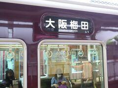 蛍池で阪急宝塚線に乗り換え大阪市内へ
