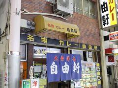 右に進むと自由軒本店 この界隈では有名な洋食屋さんです