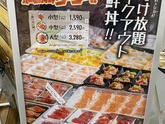 3Fには海鮮丼の食べ放題があります。今はコロナの影響で乗っけ放題のテイクアウトのみのようですね。