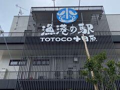 目的は漁港の駅TOTOCO小田原。昨年Openしたばかりです。