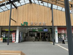 隅研吾が設計したという湯河原駅。かっこいいですね。