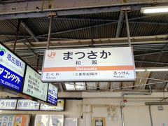 名古屋から5つ目の駅、松阪駅に到着。 ここまでの所要時間は69分でした。特急並みに飛ばしてきましたね。 ここからは三重交通のバスで、中部台公園へ向かいます。