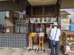 出雲大社を後にし、昼食は八雲 東店へ。