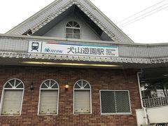 35分程で犬山遊園駅に着きました。