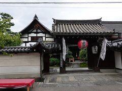 小雨が降る中、東寺とセットで拝観券を買った国宝 東寺別格本山・観智院(かんちいん)に行きます。