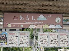電車を乗り継いで嵐山に来ました。  東寺駅(近鉄京都線)→竹田(市営地下鉄烏丸線)→烏丸(阪急京都線)→嵐山