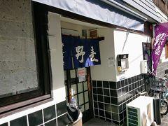 時間は1時半。向かったのは松本城の南側の倉の通りの中町商店街にあるお蕎麦屋の野麦です。 松本城の南から大名通りを通り徒歩10分といったところです。 閉店前最後のお客として、ギリギリ入れました。