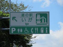 「道の駅 関宿」から「道の駅 いが」にやって来ました 「道の駅 関宿」から「道の駅 いが」は国道25号から名阪国道で16km程の道のり  高速道路の標識は有料区間・無料区間に関わらず緑色、なのでその区間にある道の駅の看板も緑色です 道の駅スタンプラリーも回数を重ね本駅で290駅目となりますが、「緑色の看板」は本駅で2駅目です。1駅目は静岡県の国道1号線バイパス沿いにある「道の駅 潮見坂でした  ※その時の様子は此方  https://4travel.jp/travelogue/11482404