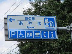 「道の駅 いが」から「道の駅 あやま」にやって来ました 「道の駅 いが」から「道の駅 あやま」は名阪国道と県道で13km程の道のり