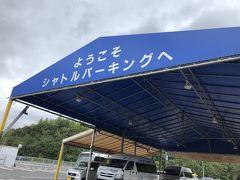 10:00 成田からのスタ-トはいつもここです。スタッフは親切で安心して預けられる駐車場です。