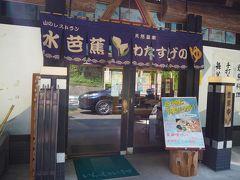 「山のレストラン 水芭蕉」
