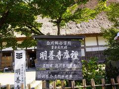 明善寺郷土館