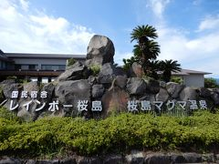 桜島マグマ温泉