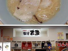 麺屋 吉蔵 VIERRA小倉店