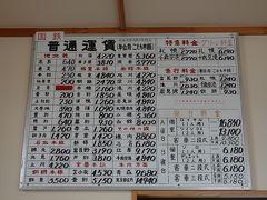 国鉄時代の料金表。青函連絡船があった時代です。青森までが9,680円。それに対して、東京都区内が14,940円。長距離移動がお得な料金設定になっていました。