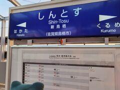 九州新幹線、1駅めの新鳥栖でおります。 「とーちゃん、もう降りちゃうのか?」