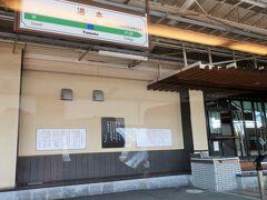 いわき-1 いわき駅 ひたち3号で   47/   20