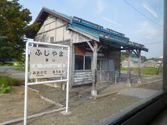 藤山駅は駅舎が残っています。