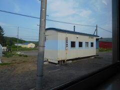 次の幌糠駅も貨車駅舎。
