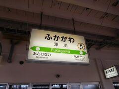 で、深川駅に到着。ここからは特急で札幌に、さらに快速エアポートで北広島に行きます。特急を使っても留萌~北広島はかなり時間がかかります。