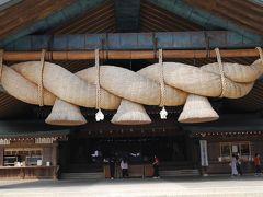 出雲大社は何もかもが日本一! 神楽殿の大繩も日本一! 太くて立派!