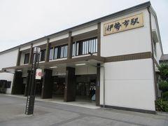 近鉄で伊勢市駅にきました