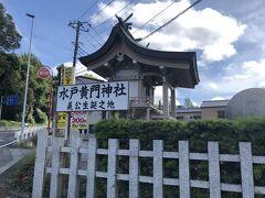 その先にこぢんまりした水戸黄門神社。