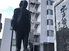 徳川光圀公像 水戸黄門様。