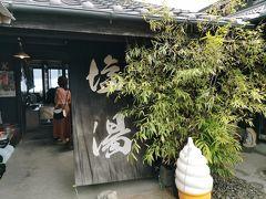 東九州伊勢えび海道のお店「塩湯」に10:30に着きますが 既に駐車場は満車、従業員の駐車場に無事停めることができたが 11:00オープンなのに既に26グループ待ち・・・・ ここからが地獄・・・・・長いお預けの時間が 「塩湯」は名前の通りお風呂もあり、待ち時間にお風呂に入って待っている人いました